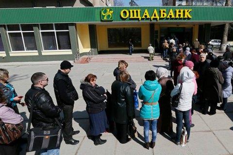 Ощадбанк оскаржив скасування виплати Росією $1,3 млрд за активи в Криму