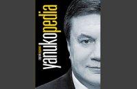 В Україні вийшла енциклопедія про Віктора Януковича