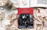 Книга недели: как пережить коммунизм и смеяться