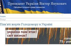 На сайт президента вернули раздел о Голодоморе