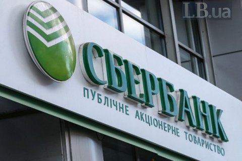 Ощадбанк выиграл у Сбербанка России суд относительно бренда