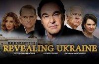 """112 Україна"" не звертався по прокатне свідоцтво для пропагандистського фільму ""Revealing Ukraine"""