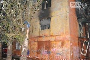 Причина взрыва в Кривом Роге - мужчина сушил белье над газовой плитой
