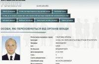 Иванющенко объявлен в розыск