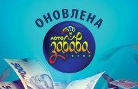 «Лото-Забава»: на Кіровоградщині виграно мільйон