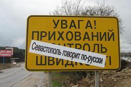 Законопроект о языках: всё будет Крым?