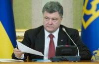Порошенко подписал закон о санкциях