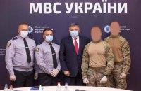 Аваков наградил правоохранителей, обезвредивших полтавского террориста