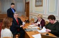 Порошенко подав документи до Центрвиборчкому