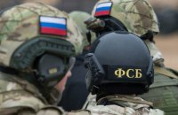 """ФСБ Росії заявила про затримання """"пов'язаного з українськими спецслужбами"""" кримчанина"""