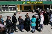 Самооборона Криму вивезла 32,45 млн гривень зі сховища Ощадбанку