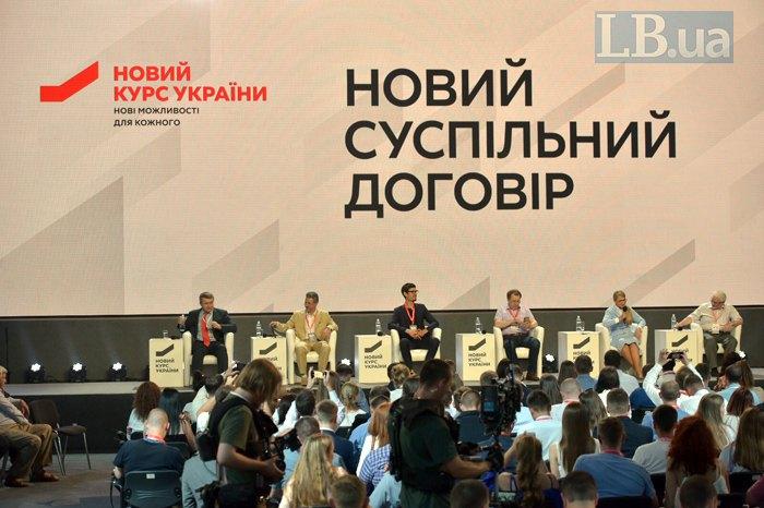 Презентація 'Нового суспільного договору' в Києві, 15 червня 2018.