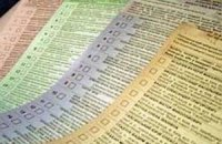 В Сумах в избирательных бюллетенях вычеркнули «Свободу»