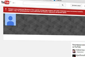 YouTube заблокировал канал LifeNews