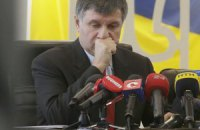 """Арсен Аваков: """"Усього сьогодні в розшуку близько сорока осіб """"колишніх"""""""