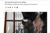 """Facebook заблокував повідомлення росЗМІ про """"пов'язаних з Україною радикалів"""""""