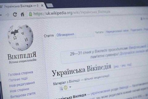 МЗС запускає кампанію наповнення Вікіпедії інформацією про Україну