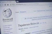 МИД запускает  кампанию наполнения Википедии  информацией об Украине