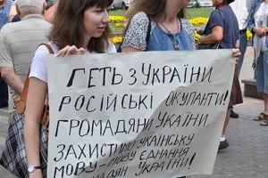 Официальный статус русского языка поддерживают менее 40% украинцев