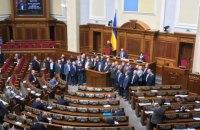 """""""Народний фронт"""" і БПП у Раді: дострокових виборів не буде"""