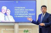 Урядова пенсійна реформа не пройде через парламент без введення накопичувальної системи