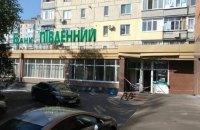 """В Кропивницком на пороге банка """"Пивденный"""" сработала бомба"""