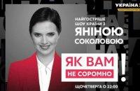 """Телеканал """"Україна 24"""" призупинив вихід нової передачі Яніни Соколової """"у зв'язку з карантином"""""""