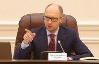 """Яценюк выдвинул ультиматум """"Газпрому"""""""