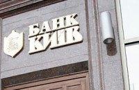 """У банк """"Київ"""" введено тимчасову адміністрацію"""