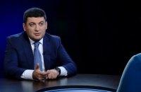 """Гройсман: """"Нам нужен обновленный коалиционный договор"""""""