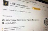 """Петиція """"За відставку Зеленського"""" набрала 25 тис. підписів за добу (оновлено)"""