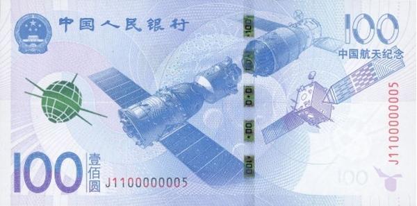 100 китайских юаней