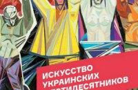 У світ вийшла книга про мистецтво українських шістдесятників