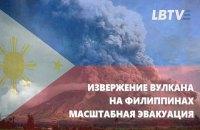 Виверження вулкана на Філіппінах: у столиці оголошено евакуацію