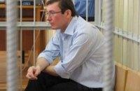 Луценко продолжат судить