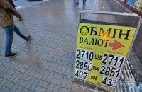 Нацбанк анонсировал повышение лимита на продажу валюты населению до 150 тысяч гривен