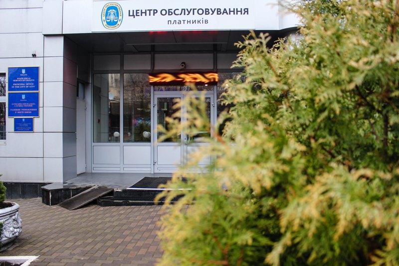 Центр обслуговування платників Головного управління ДПС у м. Києві