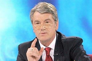 Ющенко требует от Европы подписать СА с Украиной