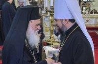 Элладская Церковь признала ПЦУ: как все происходило и что будет дальше?