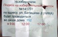 """Донецьких виборців підвозять на дільниці """"провладні"""" автобуси"""