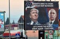 """The Telegraph сообщила о причастности экс-сотрудника """"Роснефти"""" к компромату на Трампа"""