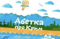 Молодые украинские иллюстраторы создали азбуку про Крым