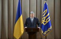 З України зняли зобов'язання про нестворення ракет високої дальності, - Порошенко