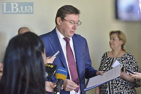 """Луценко: $200 млн """"сім'ї Януковича"""" надійдуть до держбюджету найближчим часом"""