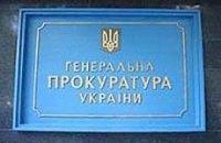 Генпрокуратура начала политические репрессии против судей
