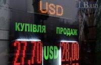 НБУ закрив оперативні дані про курс на міжбанку