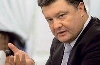 """Порошенко договорился с ЕС о """"размозрозке"""" €160 млн для Украины"""