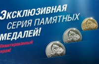 """Нацбанк увековечил прошлогодний триумф """"Донбасса"""""""