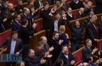 Рада прекратила действие законов от 16 января