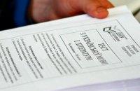 Президентские стипендии за успешное ВНО составят 10 тысяч гривен